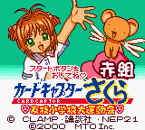 Обложка игры Cardcaptor Sakura - Tomoe Shougakkou Daiundoukai (GameBoy Color - gbc)