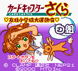 Обложка игры Cardcaptor Sakura - Tomoeda Shougakkou Dai-Undoukai (GameBoy Color - gbc)