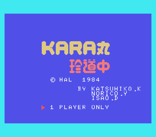 Обложка игры Karamaru (Machines with Software eXchangeability - msx1)