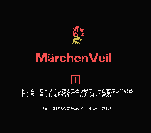 Обложка игры Marchen Veil (Machines with Software eXchangeability - msx1)
