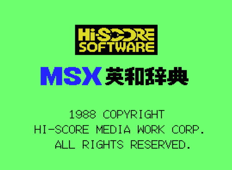 Обложка игры MSX Eiwa Jiten (Machines with Software eXchangeability - msx1)
