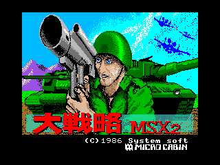 Обложка игры Daisenryaku (Machines with Software eXchangeability 2 - msx2)