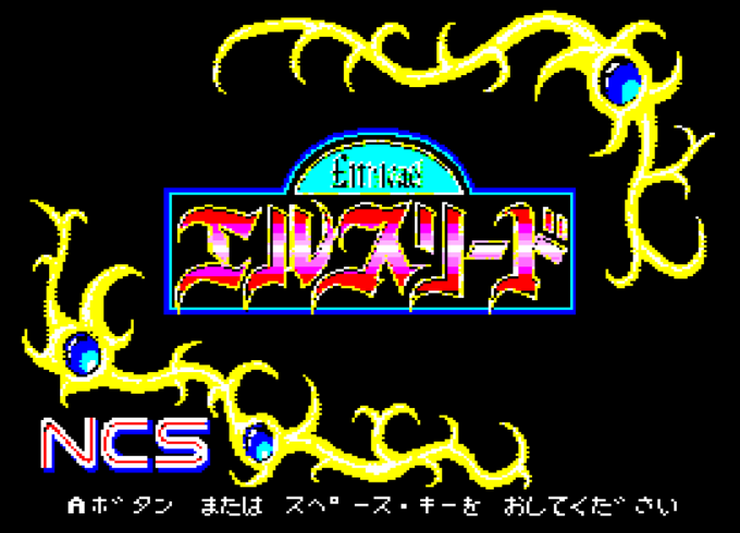 Обложка игры Erusurid - Elslid (Machines with Software eXchangeability 2 - msx2)
