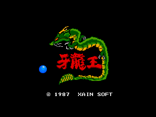 Обложка игры Garyuuou (Machines with Software eXchangeability 2 - msx2)