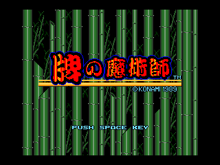 Обложка игры Hai no Majutsushi (Machines with Software eXchangeability 2 - msx2)