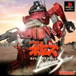 Обложка игры Soukou Kihei Votoms - Lightning Slash