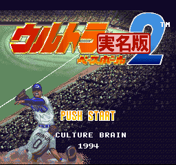 Игра Ultra Baseball Jitsumeiban 2 (Super Nintendo - snes)