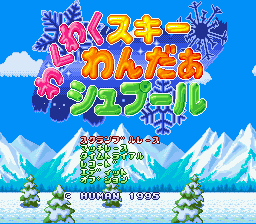 Обложка игры Wakuwaku Ski Wonder Shoot (Super Nintendo - snes)