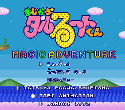 Обложка игры Magical Taruruuto-kun - Magic Adventure