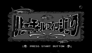 Обложка игры Virtual Fishing (Virtual Boy - vboy)